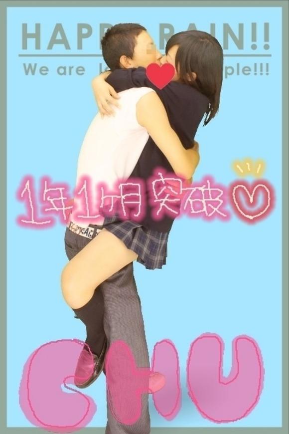 リア充カップルがキスしたり女子校生がキャピキャピしてるプリクラのエロ画像 2077
