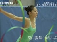 新体操の畠山愛里の着衣おっぱいがセクシーなキャプエロ画像