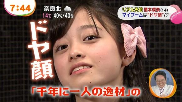 千年に一人の逸材とされる天使な美少女がドヤ顔を決めてる橋本環奈のキャプエロ画像 2515