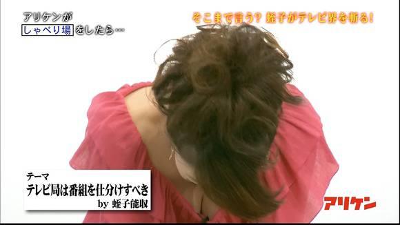 美人OLの女子アナがテレビでエッチな姿を披露するキャプエロ画像 3219