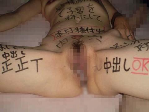 性処理ご奉仕の為に生み出された肉便器のヤバいエロ画像 415