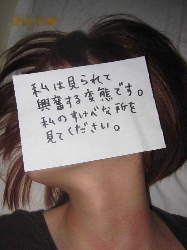マジックで肉便器の烙印を落書きされた性奴隷のエロ画像 245