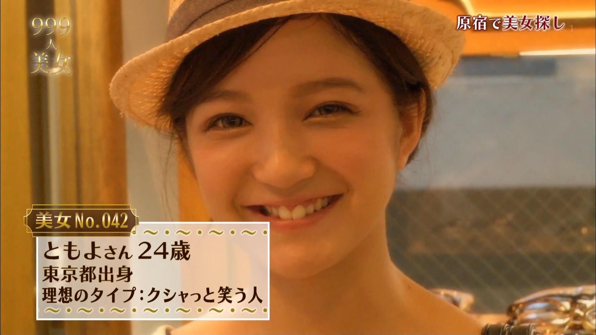 テレビに映った素人の女の子が美少女だったエロ画像 4310