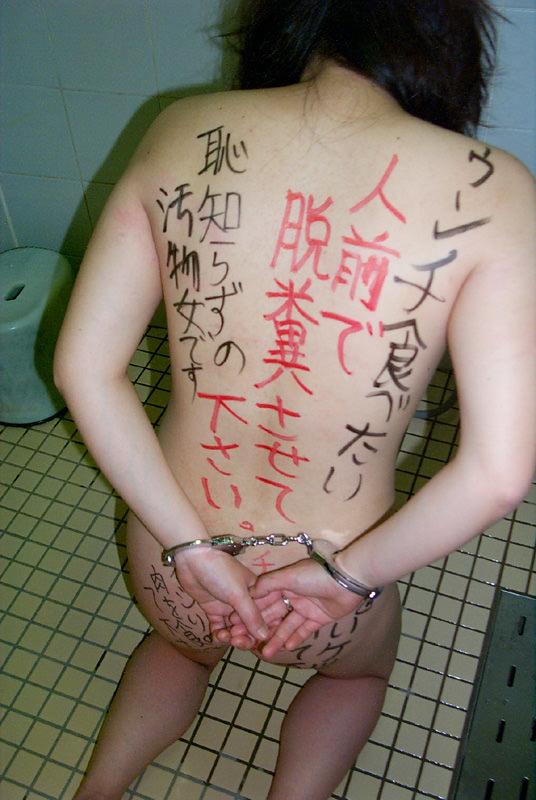 肉奴隷と化した変態肉便器ちゃんの素人エロ画像 2440