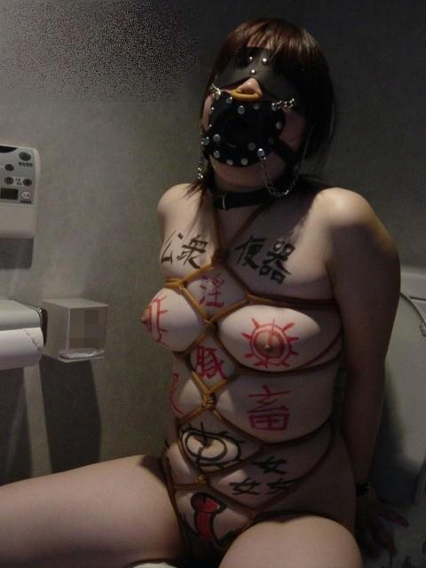 肉奴隷と化した変態肉便器ちゃんの素人エロ画像 2536