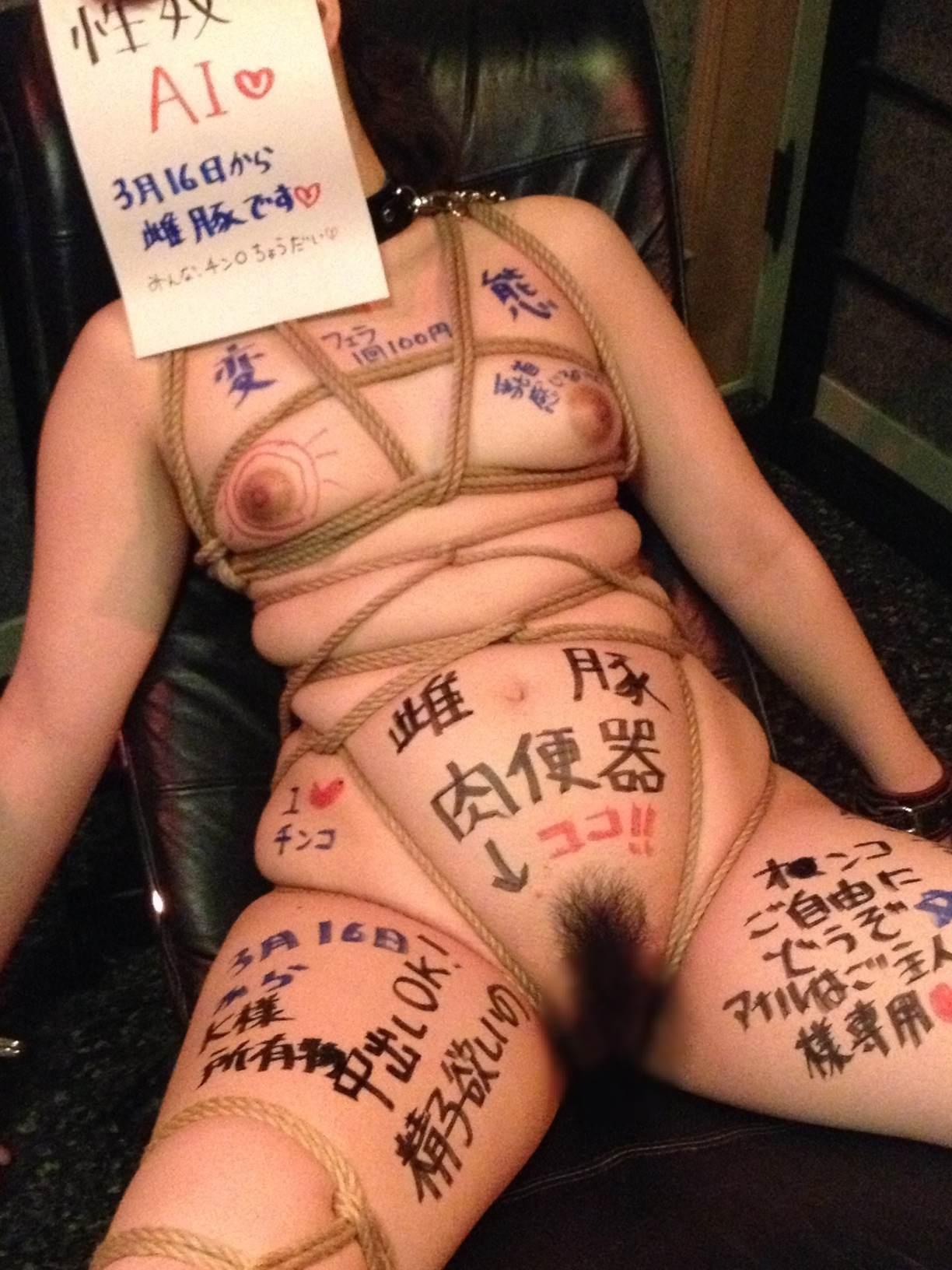 身体にエロ語を大量落書きwww卑猥な言葉責めで肉便器マンコを調教するソフトSMwww 0244