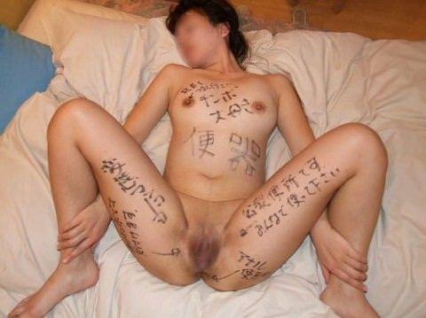 身体にエロ語を大量落書きwww卑猥な言葉責めで肉便器マンコを調教するソフトSMwww 0245