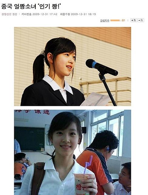 中国の整形女子高生が可愛すぎると話題に!!!ジャップJKとの格の違いwwwwwwwwwwww xup8jyldqnl