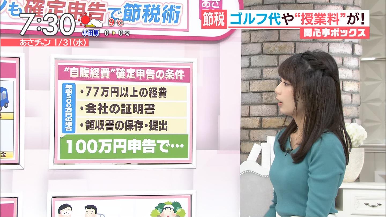 宇垣美里アナ(26)の着衣おっぱいデカ過ぎじゃない????????? 1519980571455