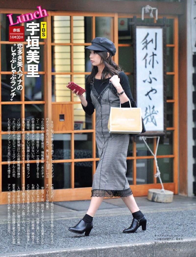 宇垣美里アナ(26)の着衣おっぱいデカ過ぎじゃない????????? 6Uhcz3k