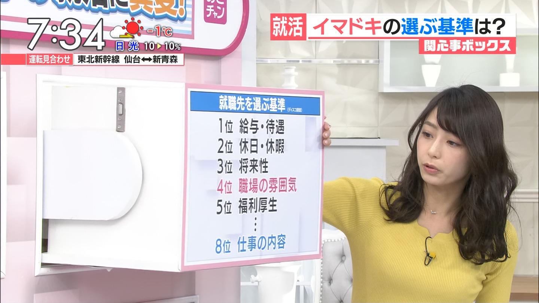 宇垣美里アナ(26)の着衣おっぱいデカ過ぎじゃない????????? file1519943797495
