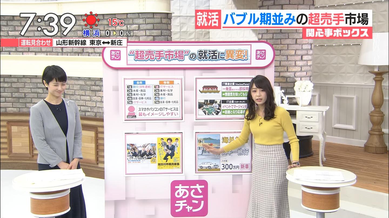宇垣美里アナ(26)の着衣おっぱいデカ過ぎじゃない????????? file1519944103550