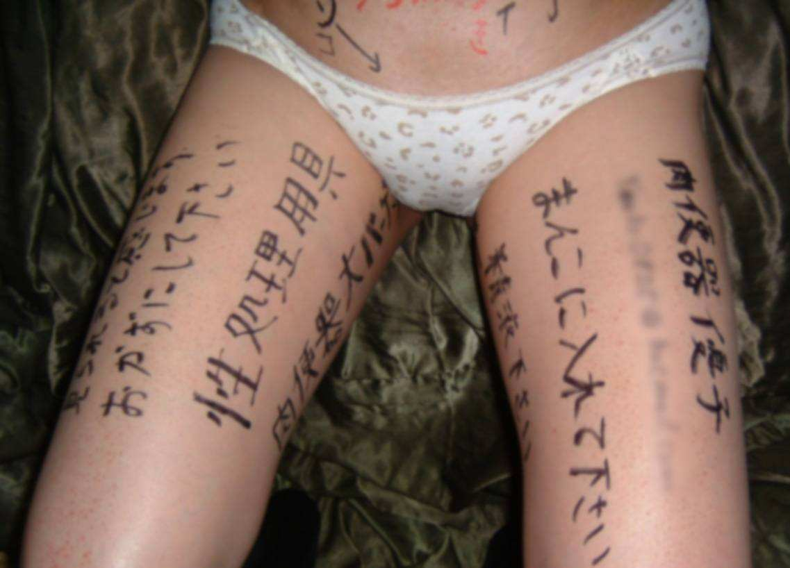 エチエチな隠語を体中に書かれたドMな変態肉便器wwwヤリマンだからみんなの公衆便所状態www 03117