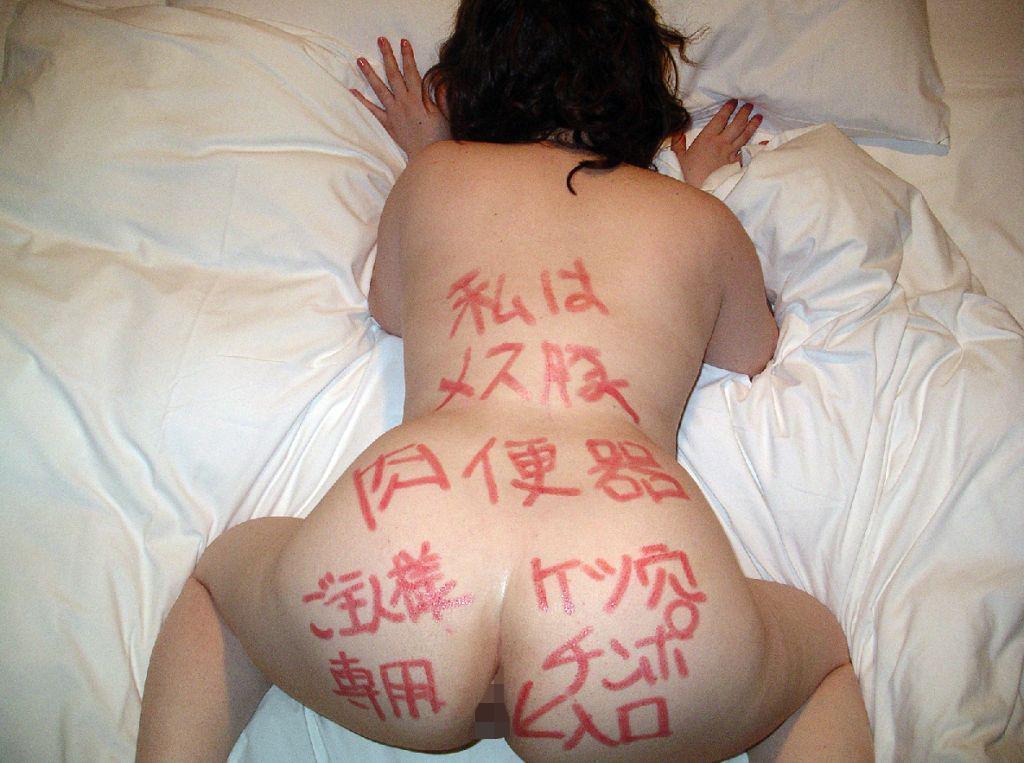 エチエチな隠語を体中に書かれたドMな変態肉便器wwwヤリマンだからみんなの公衆便所状態www 03124