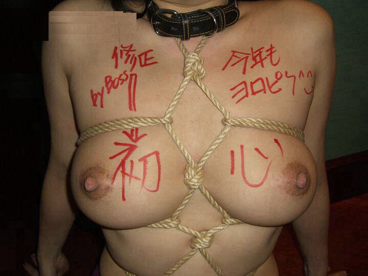 エチエチな隠語を体中に書かれたドMな変態肉便器wwwヤリマンだからみんなの公衆便所状態www 03132