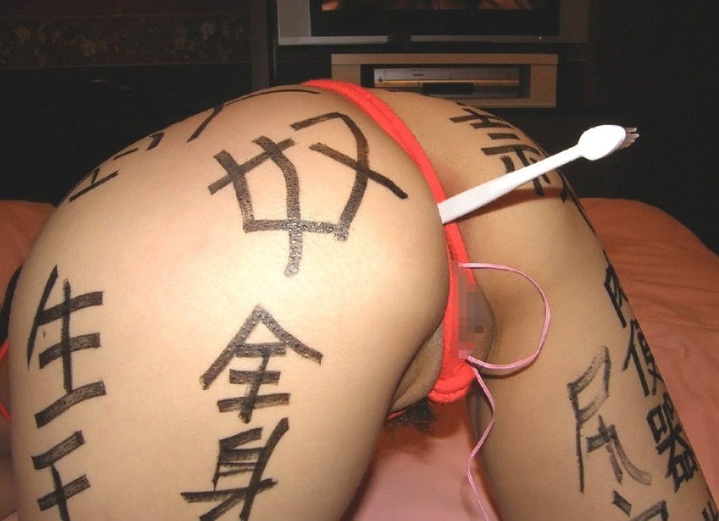 エチエチな隠語を体中に書かれたドMな変態肉便器wwwヤリマンだからみんなの公衆便所状態www 03139