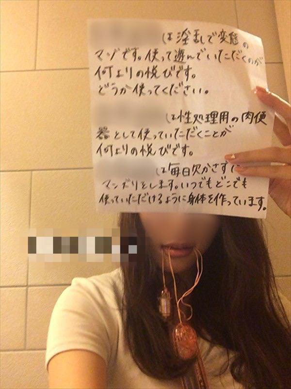 元彼に調教されて無事メンヘラ化した女子大生www自ら体中に隠語を書いてオナニー自撮り!! 1720