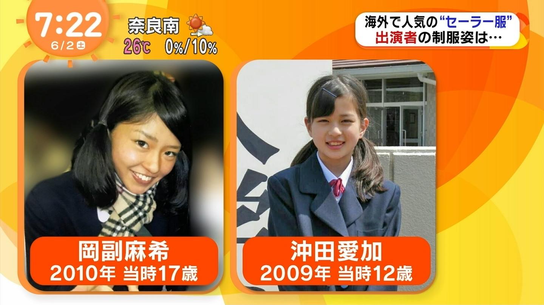 現役女子大生でお天気キャスターの沖田愛加さん(21)の普段着との比較画像にネット騒然wwwwwwwwwww 33346378