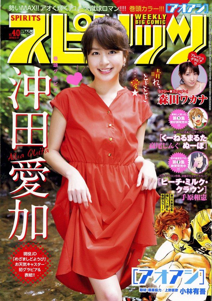 現役女子大生でお天気キャスターの沖田愛加さん(21)の普段着との比較画像にネット騒然wwwwwwwwwww 92eFh12S1pEjltxGr8tfW l4WX88t503E8XIKe9bOtw