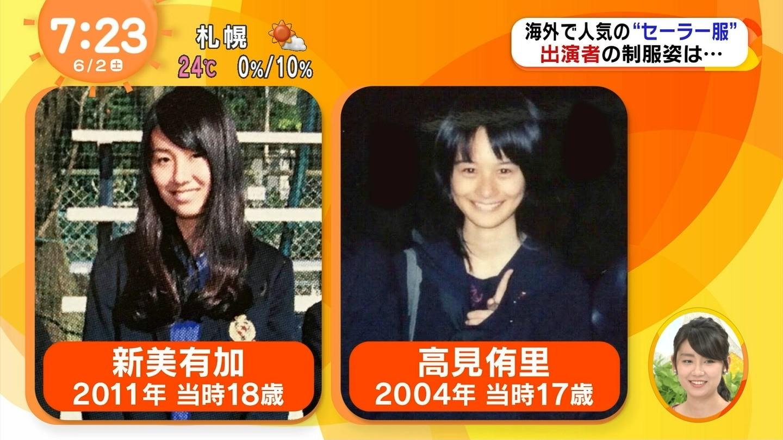 現役女子大生でお天気キャスターの沖田愛加さん(21)の普段着との比較画像にネット騒然wwwwwwwwwww 963b85bf