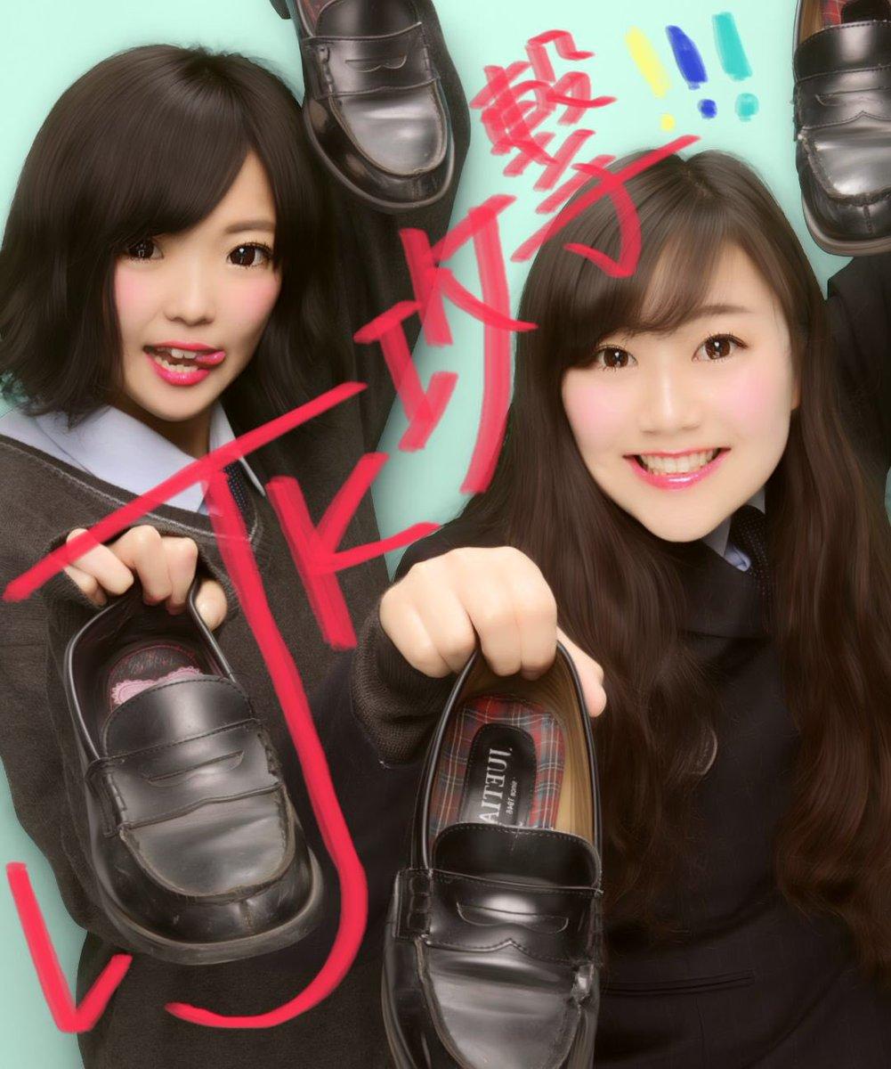 女子高生の靴の匂いが好きなやつwwww履き込んで臭くなったJKの靴画像うpするwwwww dotup.org1729168