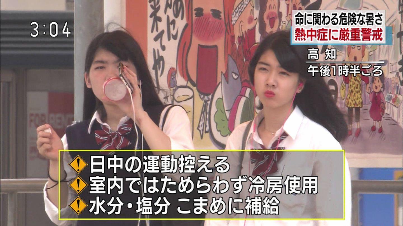 テレビに映った素人女性ってだけで抜けちゃうキャプ画像!!!!!!!!! 2018